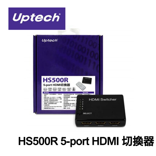 登昌恆 Uptech HS500R 5-port HDMI切換器