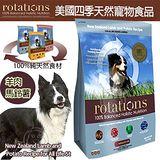美國rotations四季》天然寵物食品羊肉馬鈴薯全犬飼料-400g
