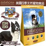 美國rotations四季》天然雞肉糙米全犬飼料27LB/12.27kg