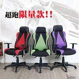 DIJIA 辦公椅/電腦椅【瑪沙拉帝M1超跑椅】 (三色可選)