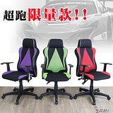 DIJIA 辦公椅/電腦椅【瑪沙拉帝全網M2超跑椅】 (三色可選)