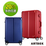 【ARTBOX】超次元 - 20吋 輕量PC鏡面鋁框行李箱(多色任選)