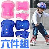 六件組直排輪護具D015-01(6件式溜冰鞋護具.兒童直排輪鞋護膝護肘護腕.自行車腳踏車運動防護具