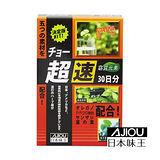 【日本味王】窈窕元素90粒/盒(1盒入)