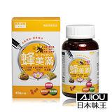 【日本味王】蜂美滿膠囊(45粒/瓶)