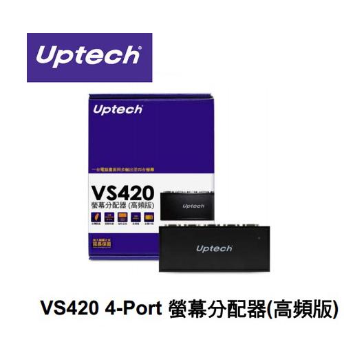 登昌恆 Uptech VS420 螢幕分配器 (高頻版)