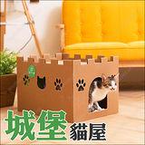 喵屋《城堡貓屋》瓦楞貓抓板.可與別墅款堆疊組合送逗貓棒、烘焙客旅行包