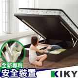 【KIKY】安心亞斯掀床底雙人5尺(胡桃/白橡/純白)六分版