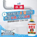 【潔霜】小通水管疏通劑 JD5103XXF
