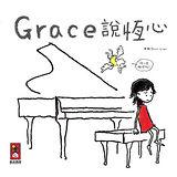 【風車圖書】Grace說恆心(中文版)(購物車)