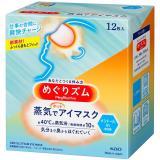 日本KAO蒸氣熱敷眼罩【薄荷】14入