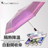 【雙龍牌】TD消光藍遮光黑膠無敵自動開收傘-降溫超強防風折傘-抗UV零透光晴雨傘B6191T