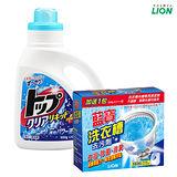 【LION日本獅王】酵素濃縮洗衣精900gx1+【LION藍寶】洗衣槽去汙劑(2+1)x1入