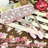 ★Hello Kitty★ 環保餐具組(筷子/叉子/湯匙/餐具套)KS-8238