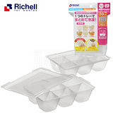 日本《Richell-利其爾》寶寶副食品冷凍分裝盒(50ML*6格/兩片)