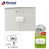 日本《Richell-利其爾》櫥櫃拉門用自動鎖扣
