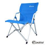 ADISI 休閒舒活椅AS14154/城市綠洲專賣 (戶外休閒桌椅.折疊椅.露營用品)