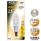 【太星電工】星鑽光超亮LED蠟燭燈泡E14/2.5W/暖白光 ANC359L