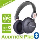Avantree Audition Pro藍牙NFC超低延遲無線耳罩式耳機(AS9P)