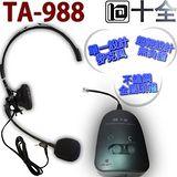 十全 第二代 家用/總機兩用式電話免持聽筒TA-988 (全新設計.防噪提升)