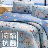 【鴻宇‧防蟎抗菌】美國棉 鯨魚奇幻之旅-雙人四件式兩用被床包組