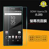 索尼 SONY Xperia Z5 5.2吋 亮面螢幕保護膜(MY150-1)