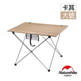【Naturehike】便攜式鋁合金戶外折疊桌 露營桌 大號(卡其色)