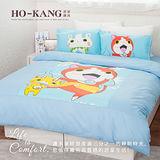 HO KANG 卡通授權 單人三件式床包被套組-妖怪手錶 誕生的秘密
