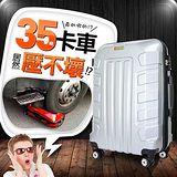 法國 奧莉薇閣 未來金剛24吋純PC鏡面輕量加大行李箱
