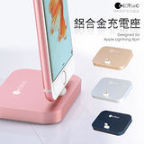 "【COTEetCI】""BASE8"" Apple iPhone Lightning 8pin 充電座 鋁合金 支架 底座"