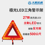 極光LED三角警示架 故障標誌 警告標示 故障警示牌 三角故障牌 故障警示燈 行車安全