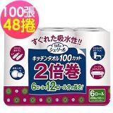 日系Hello 廚房紙巾60+40張(6捲x8串)/箱-增量66%