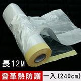 【米夢家居】登革熱噴藥必備超高240CM油漆防護膠帶-長12公尺(1入)