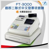 創群 Innovision FT-3000 二聯式全中文列印發票收銀機