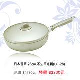 掌廚【RIKEN】理研LO-28CM平底鍋