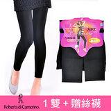 ITALY Roberta 專櫃毛絨九分褲 超彈性U型提臀包覆(1雙+贈絲襪)