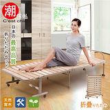 Cest Chic - 嵐樓閣天然木板無段折疊床-幅88cm