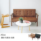 《Peachy life》時尚泰倫扶手雙人椅/皮沙發/休閒椅(2色可選)