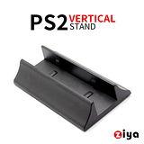 [ZIYA] PS2 主機固定座/支架/底座 輕短款