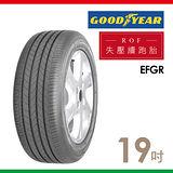 【固特異ROF】EFGR 寧靜舒適失壓續跑胎 送專業安裝定位 245/45/19