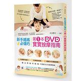 新手媽媽必備的第1本DVD寶寶按摩指南