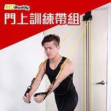 MDBuddy 門上訓練帶組-彈力繩 健身 重量訓練 隨機 F