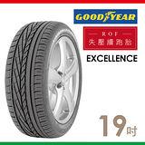 【固特異ROF】EXCR 全方位失壓續跑胎 送專業安裝定位 245/45/19