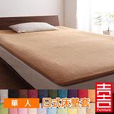 吉加吉 棉製毛巾 日式床墊套 JB-1309 (單人床)