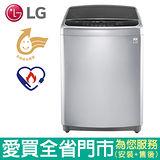 LG 17KG變頻洗衣機WT-D176SG含配送到府+標準安裝