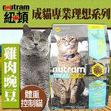 Nutram加拿大紐頓》新專業配方貓糧I12體重控制貓雞肉豌豆6.8kg送貓零食一包