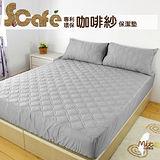 [床邊故事]環保抗臭防汙-專利咖啡紗保潔墊 雙人特大6x7尺 加高床包式