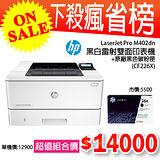 HP LaserJet Pro M402dn 黑白雷射印表機+HP CF226X 黑色原廠碳粉匣