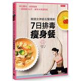 韓國女神級名醫獨創7日排毒瘦身餐:淨化體內、排除毒素