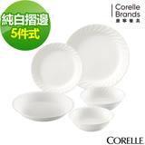 CORELLE 康寧 Sculptured 褶邊5件式餐盤組-E01